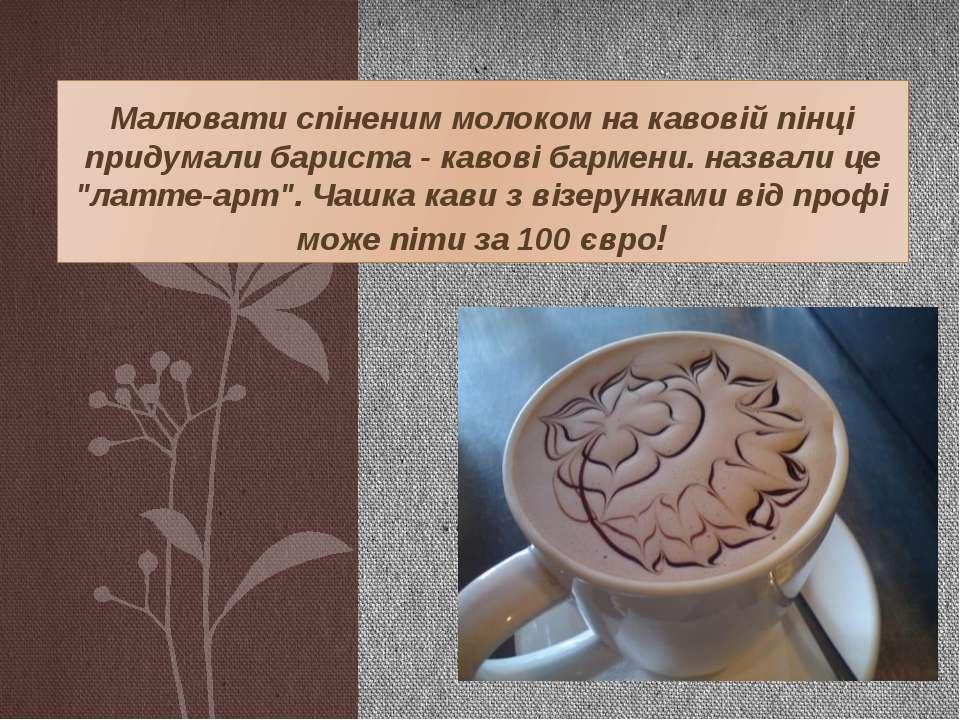 Малювати спіненим молоком на кавовій пінці придумали бариста - кавові бармени...