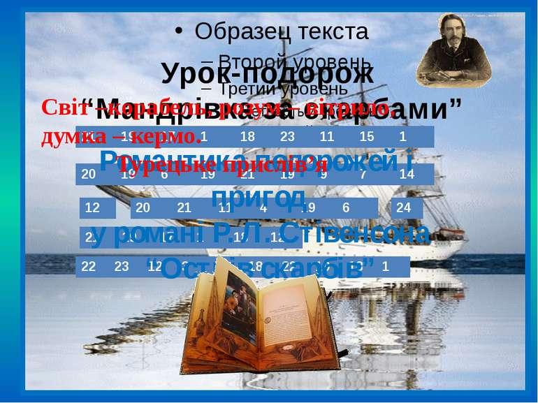 """Урок-подорож """"Мандрівка за скарбами"""" Романтика подорожей і пригод у романі Р...."""