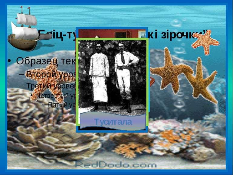 """Бліц-турнір """"Морські зірочки"""" Туситала"""