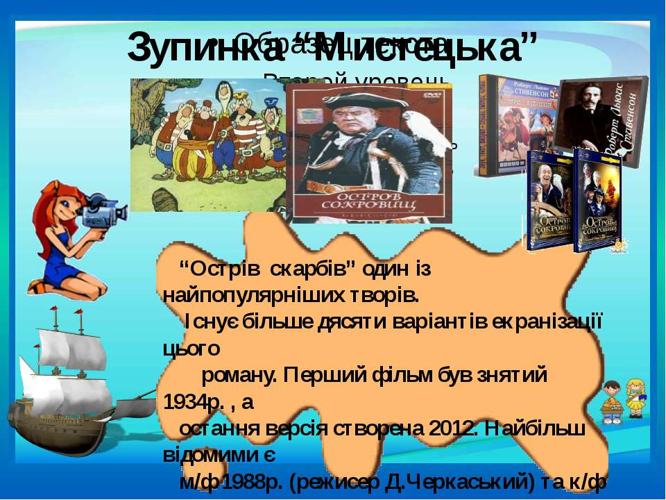 """Зупинка """"Мистецька"""" """"Острів скарбів"""" один із найпопулярніших творів. Існує бі..."""