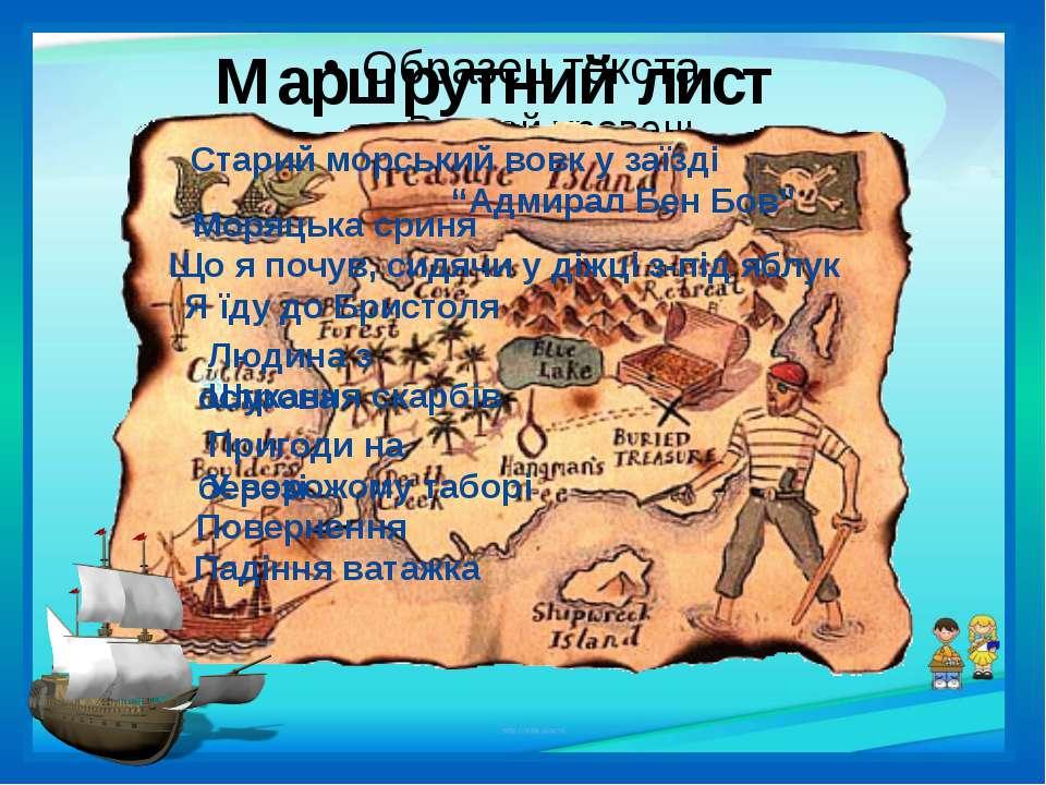 """Маршрутний лист Старий морський вовк у заїзді """"Адмирал Бен Бов"""" Моряцька срин..."""