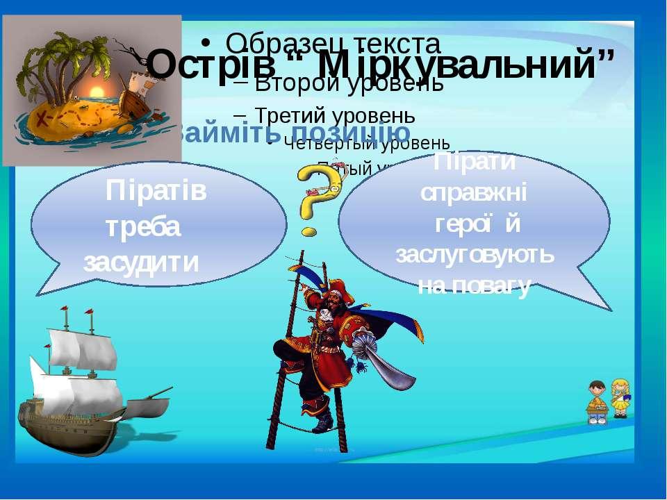 """Займіть позицію Острів """" Міркувальний"""" Піратів треба засудити Пірати справжні..."""