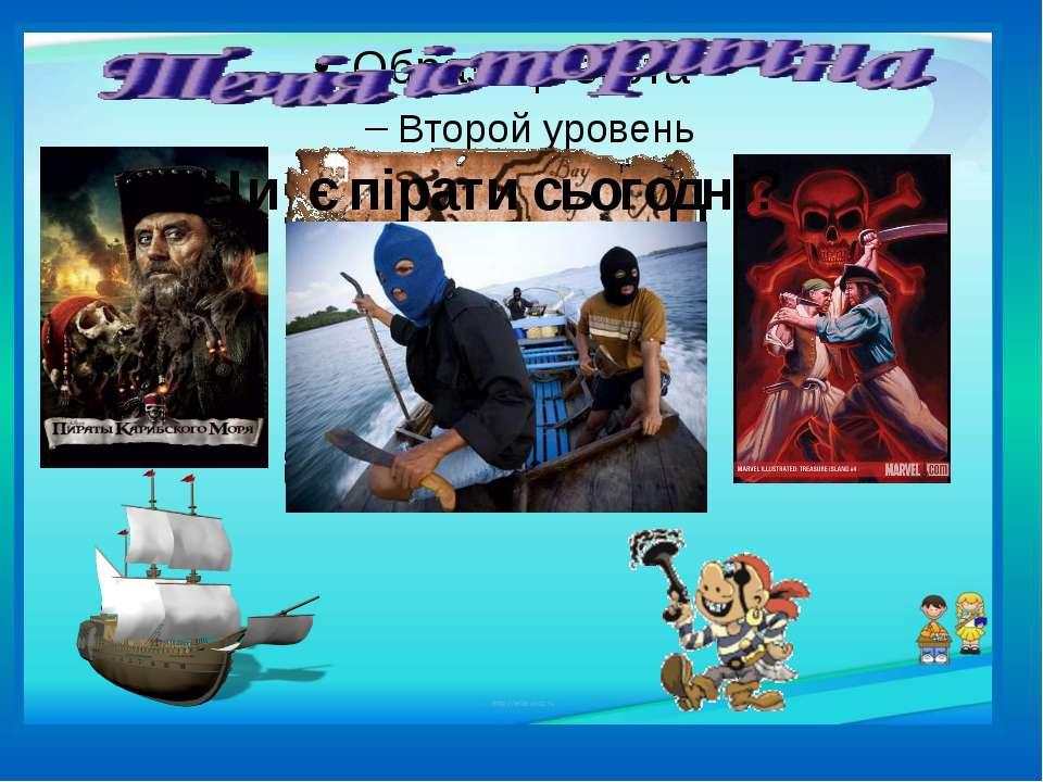 Чи є пірати сьогодні?