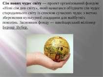 Сім нових чудес світу— проект організований фондом «Нові сім див світу», яки...