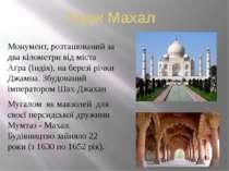 Тадж Махал Монумент, розташований за два кілометри від міста Агра (Індія), на...