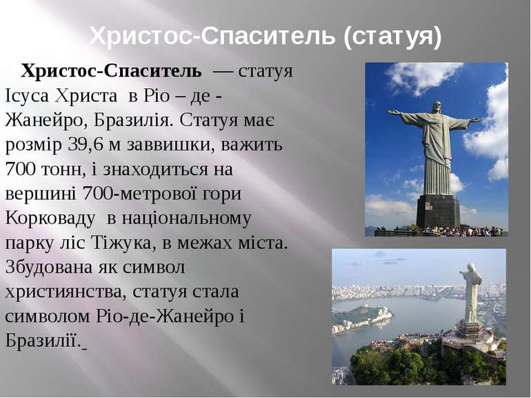 Христос-Спаситель (статуя) Христос-Спаситель — статуя Ісуса Христа в Ріо – д...