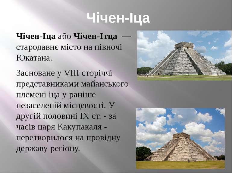 Чічен-Іца Чічен-Іца або Чічен-Ітца — стародавнє місто на півночі Юкатана. За...