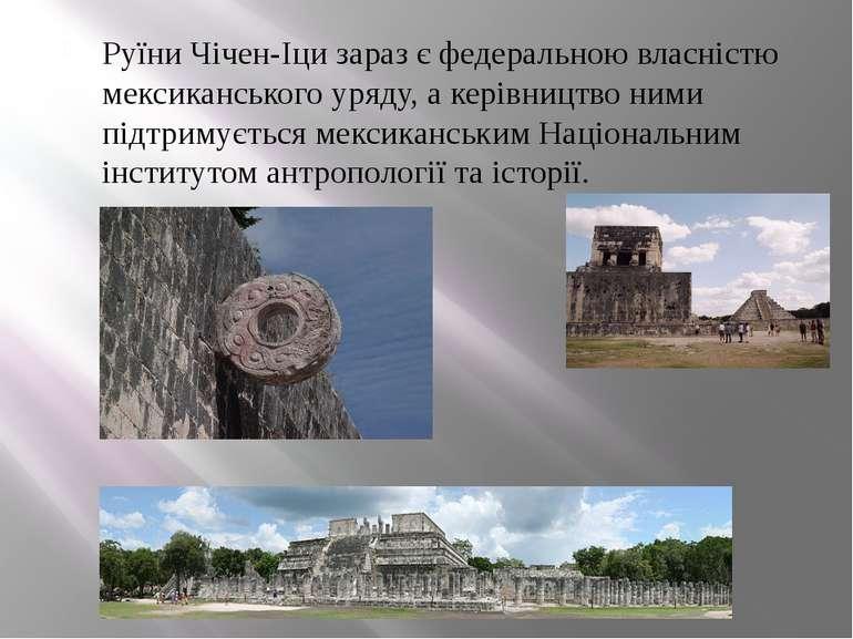 Руїни Чічен-Іци зараз є федеральною власністю мексиканського уряду, а керівни...
