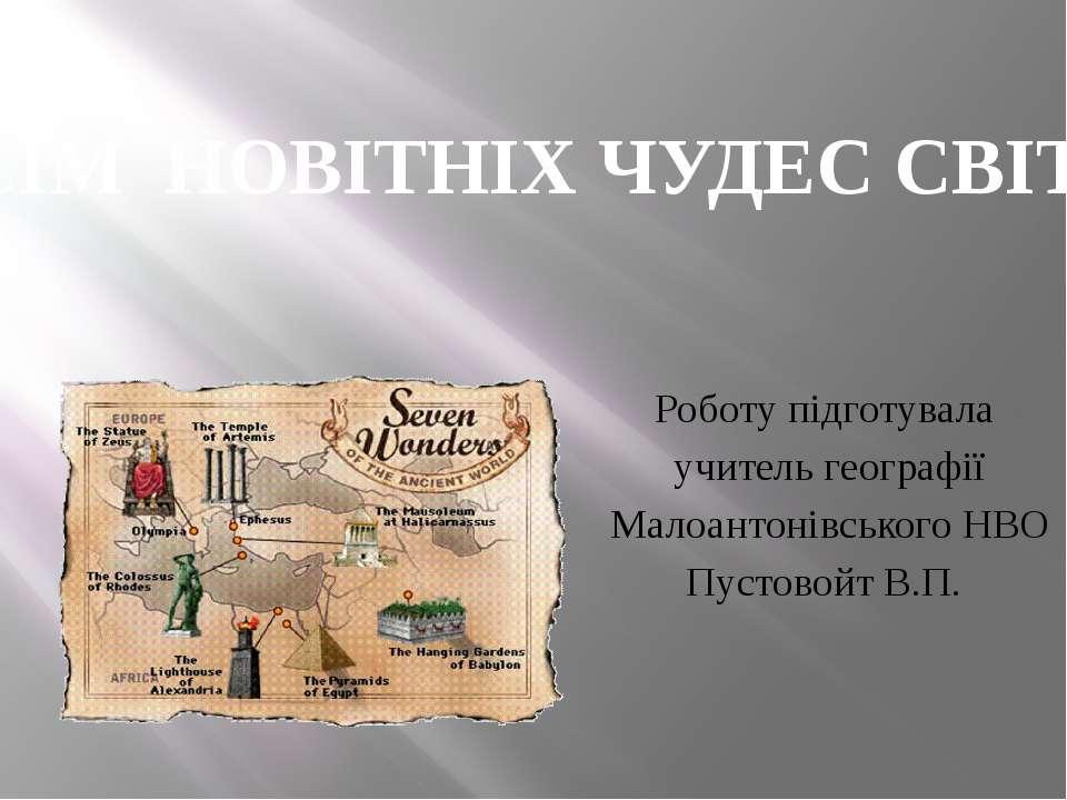 Роботу підготувала учитель географії Малоантонівського НВО Пустовойт В.П. СІМ...