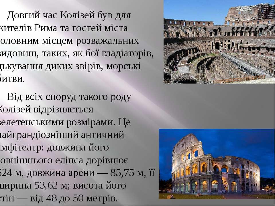 Довгий час Колізей був для жителів Рима та гостей міста головним місцем розва...
