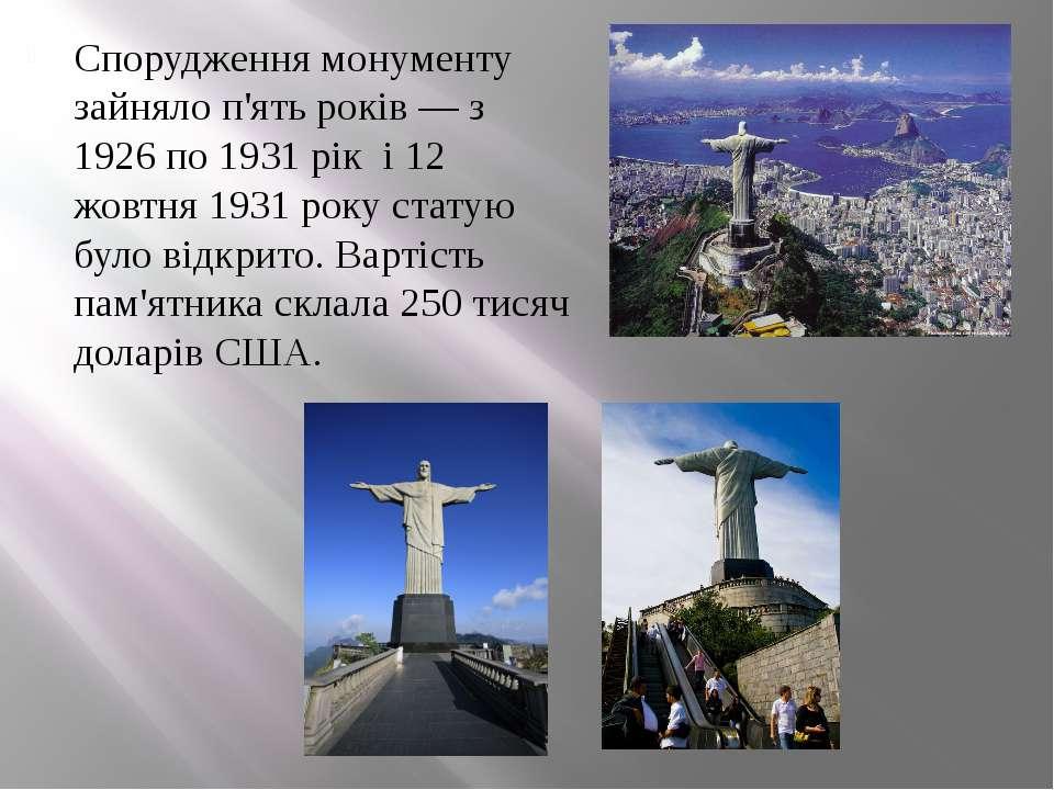 Спорудження монументу зайняло п'ять років — з 1926 по 1931 рік і 12 жовтня 19...