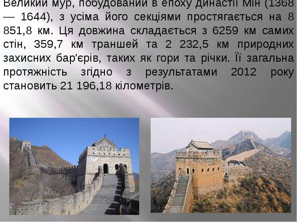 Великий мур, побудований в епоху династії Мін (1368 — 1644), з усіма його сек...