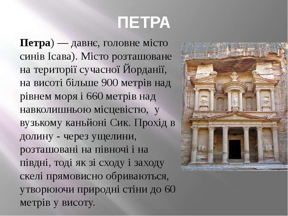 ПЕТРА Петра) — давнє, головне місто синів Ісава). Місто розташоване на терито...