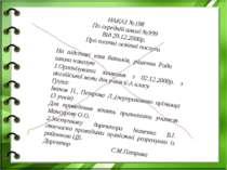 НАКАЗ №198 По середній школі №999 Від 29.12.2000р. Про платні освітні послу...