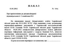 Н А К А З  11.01.2012 № 14-к  Про притягнення до дисциплінарної відповіда...