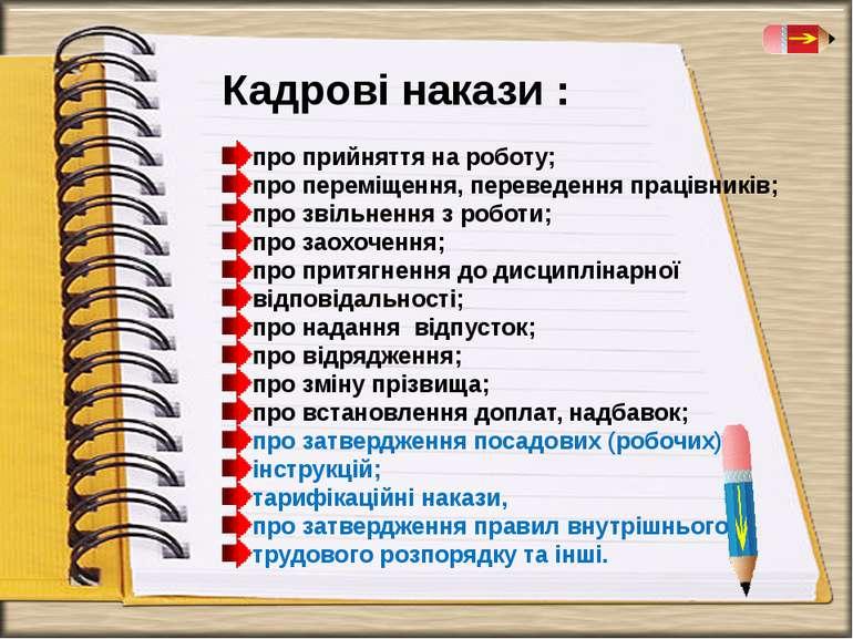 Кадрові накази : про прийняття на роботу; про переміщення, переведення праців...