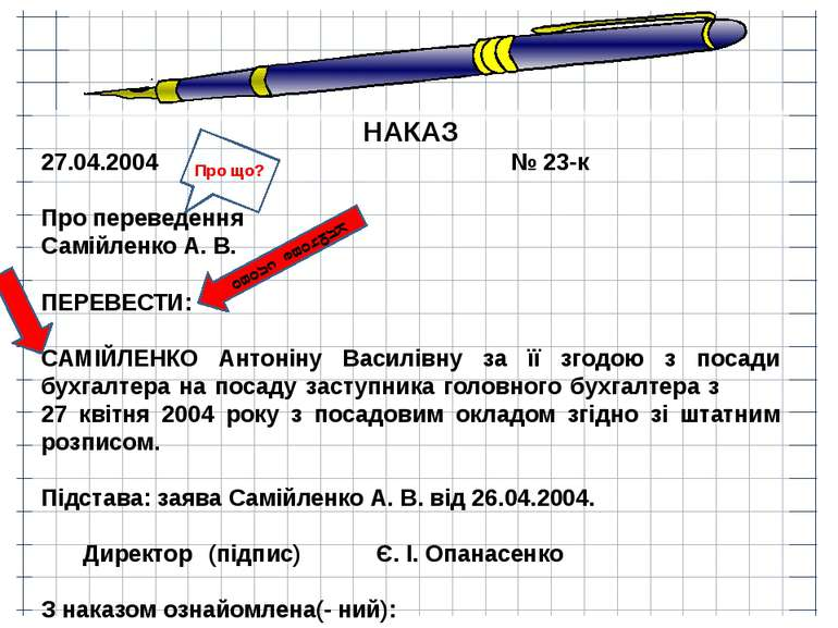 НАКАЗ 27.04.2004 №23-к  Про переведення Самійленко А. В.  ПЕРЕВЕСТИ: САМІ...