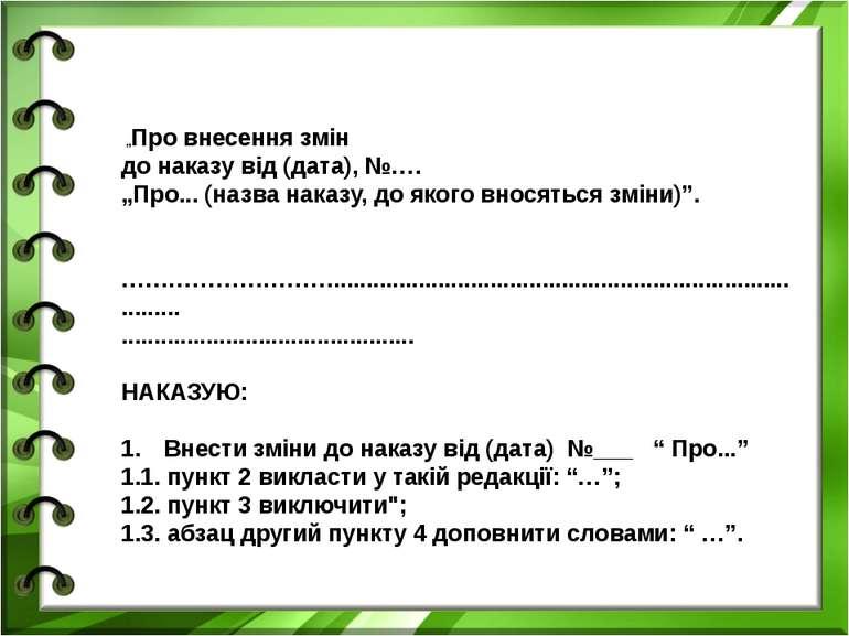 """""""Про внесення змін до наказу від (дата), №…. """"Про... (назва наказу, до яког..."""