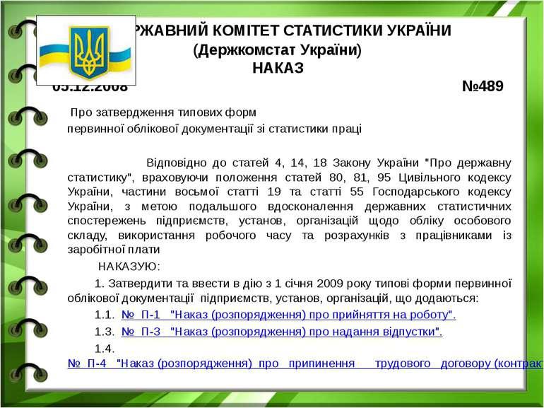 ДЕРЖАВНИЙ КОМІТЕТ СТАТИСТИКИ УКРАЇНИ (Держкомстат України) НАКАЗ 05.12.2008 №...