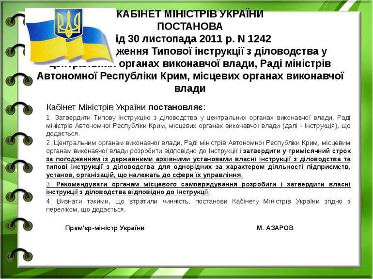 КАБІНЕТ МІНІСТРІВ УКРАЇНИ ПОСТАНОВА від 30 листопада 2011 р. N 1242 Про затве...