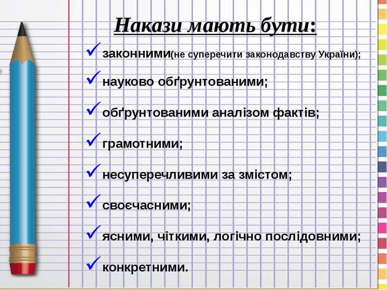 Накази мають бути: законними(не суперечити законодавству України); науково об...