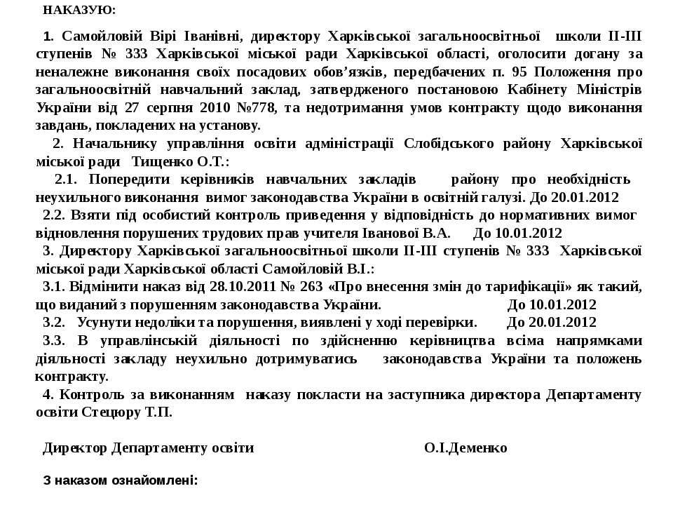 НАКАЗУЮ: 1. Самойловій Вірі Іванівні, директору Харківської загальноосвітнь...
