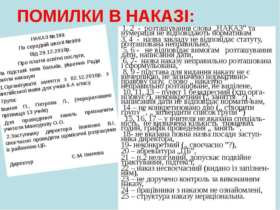 ПОМИЛКИ В НАКАЗІ: НАКАЗ №198 По середній школі №999 Від 29.12.2010р. Про п...