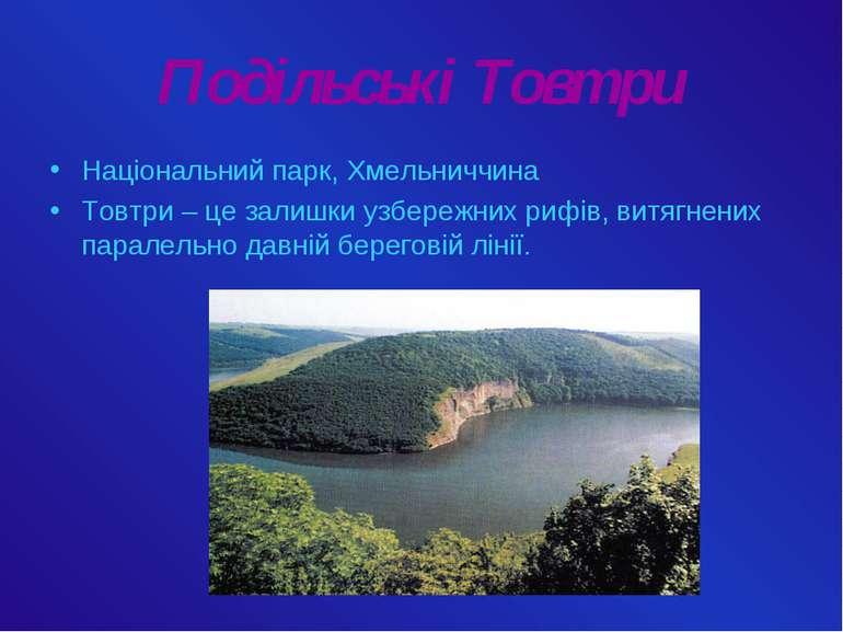 Подільські Товтри Національний парк, Хмельниччина Товтри – це залишки узбереж...