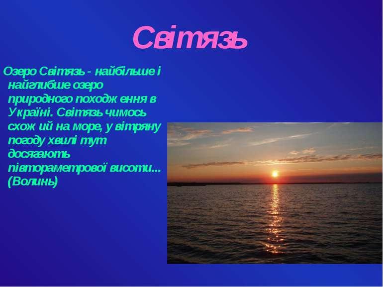 Світязь Озеро Світязь - найбільше і найглибше озеро природного походження в У...