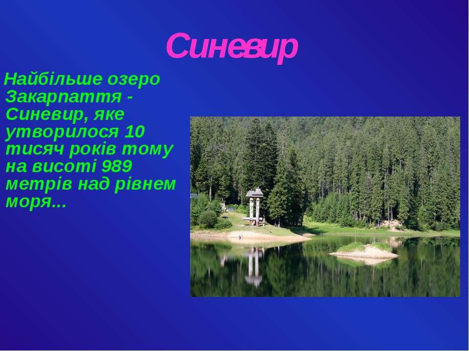 Синевир Найбільше озеро Закарпаття - Синевир, яке утворилося 10 тисяч років т...