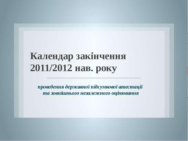 Календар закінчення 2011/2012 нав. року проведення державної підсумкової атес...