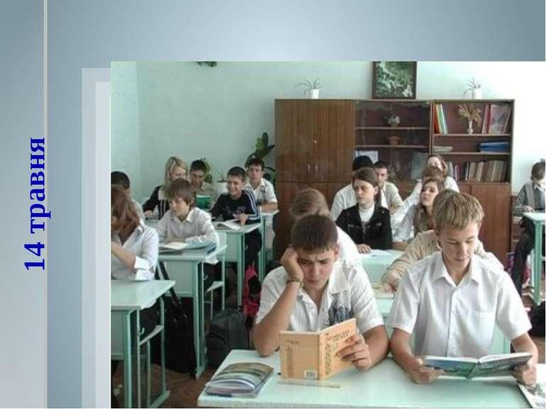 14 травня Завершення навчальних занять для учнів 9-х класів