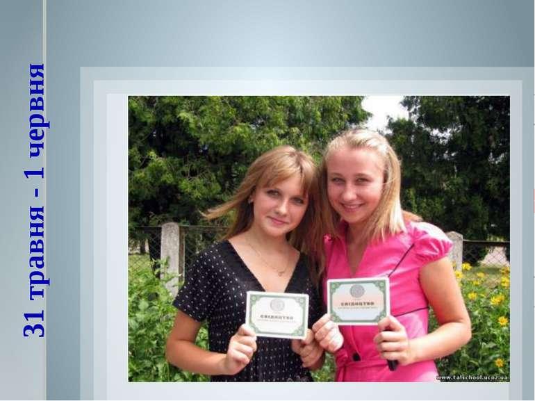 31 травня - 1 червня Випускникам 9-х класів вручаються документи про освіту