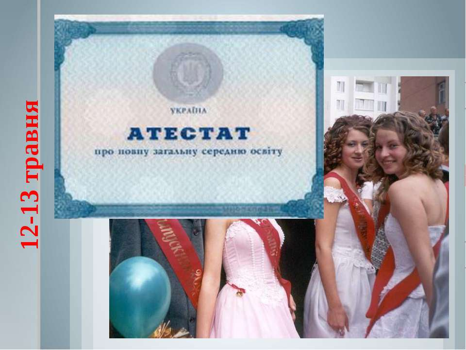 12-13 травня Випускникам 11-х класів вручаються документи про освіту