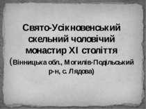 Свято-Усікновенський скельний чоловічий монастир XI століття (Вінницька обл.,...