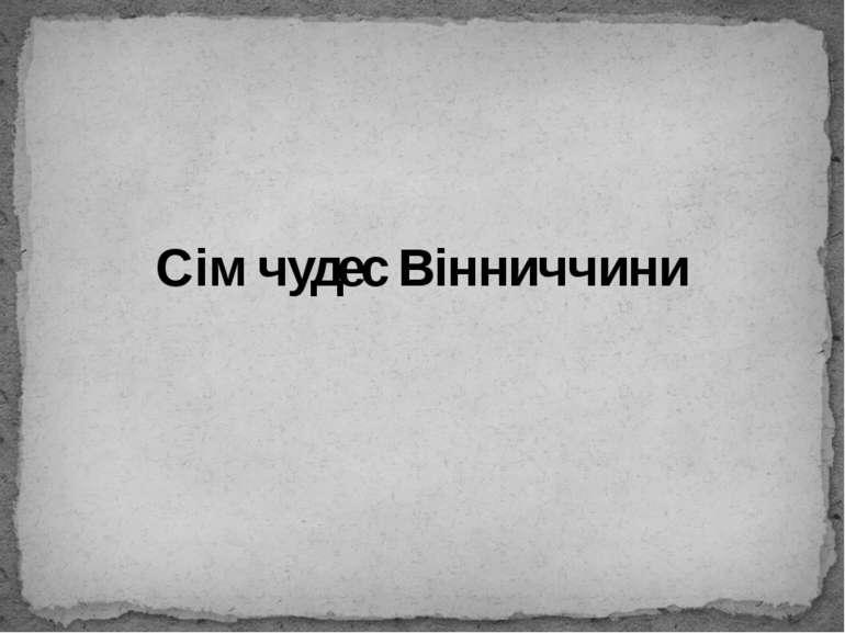 Сім чудес Вінниччини