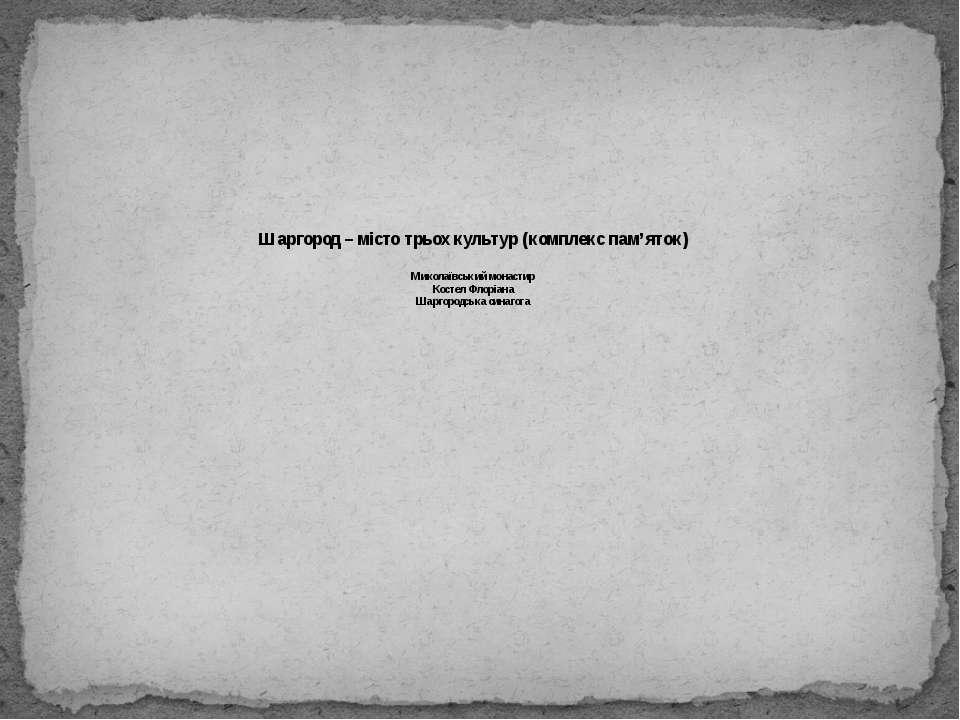 Шаргород – місто трьох культур (комплекс пам'яток) Миколаївський монастир Кос...