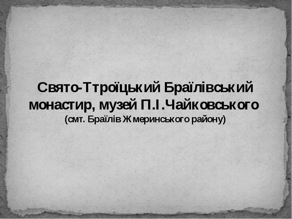Свято-Ттроїцький Браїлівський монастир, музей П.І.Чайковського (смт. Браїлів ...