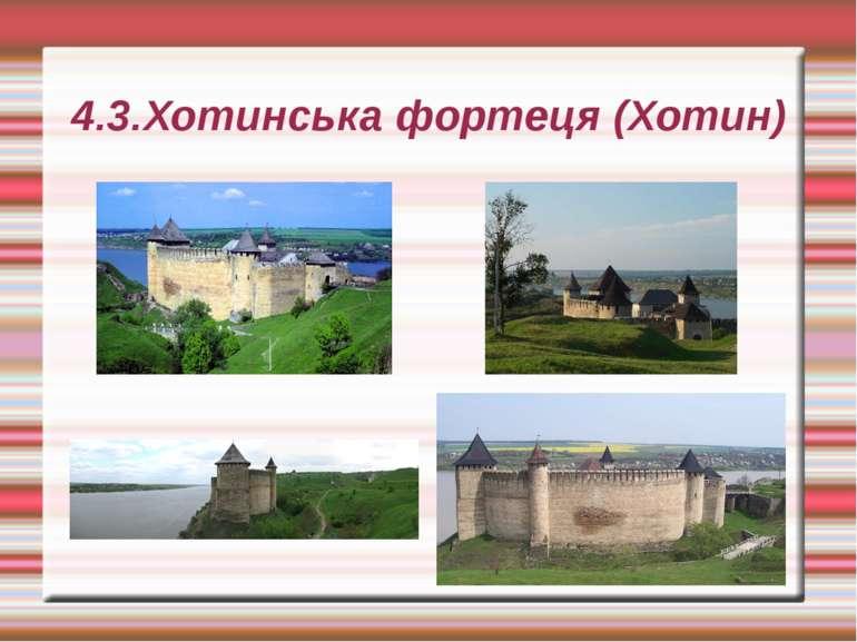 4.3.Хотинська фортеця (Хотин)