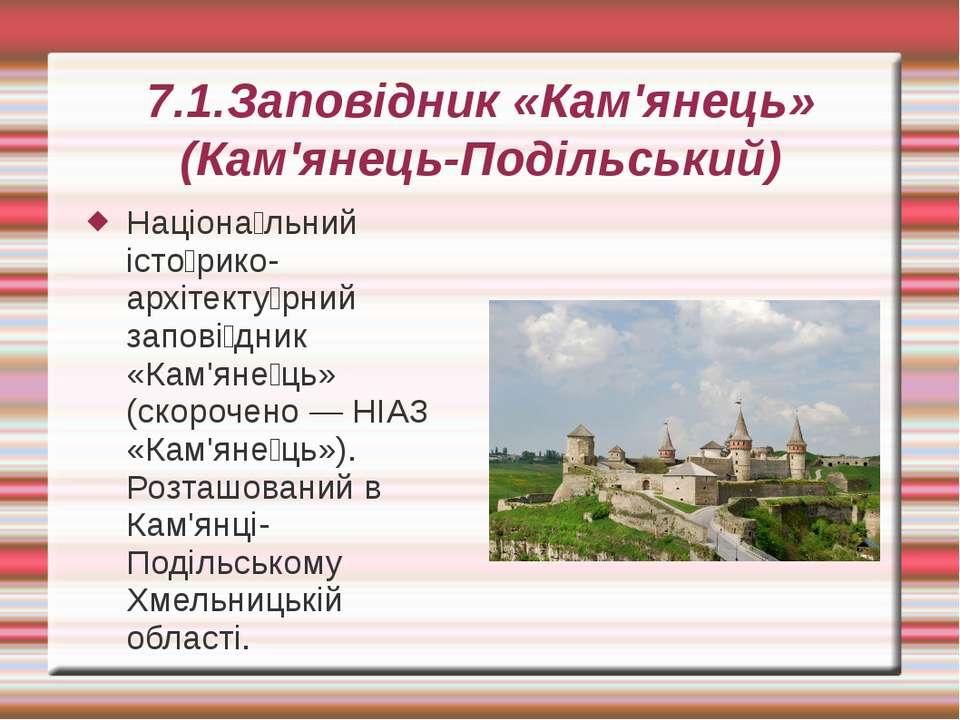 7.1.Заповідник «Кам'янець» (Кам'янець-Подільський) Націона льний істо рико-ар...