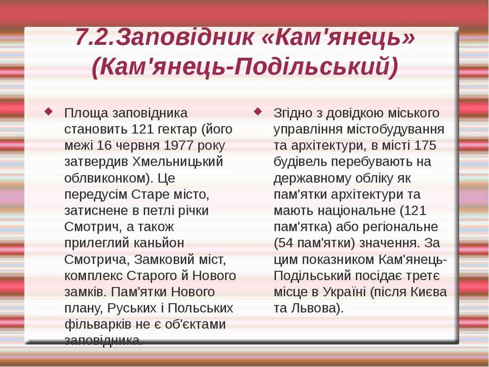7.2.Заповідник «Кам'янець» (Кам'янець-Подільський) Площа заповідника становит...