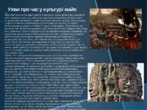 Уяви про час у культурі майя З розвитком календаря довгого рахунку, який дозв...