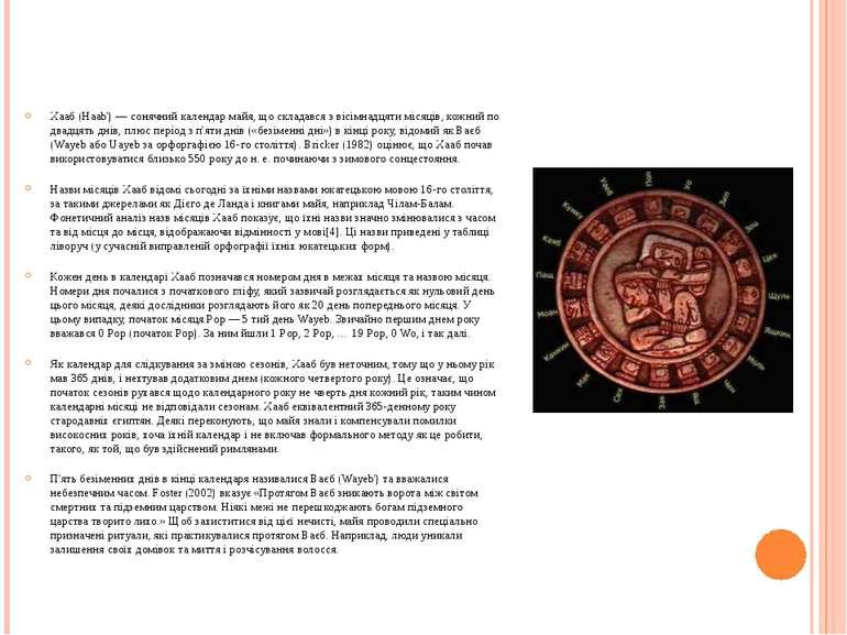 Хааб Хааб (Haab') — сонячний календар майя, що складався з вісімнадцяти місяц...