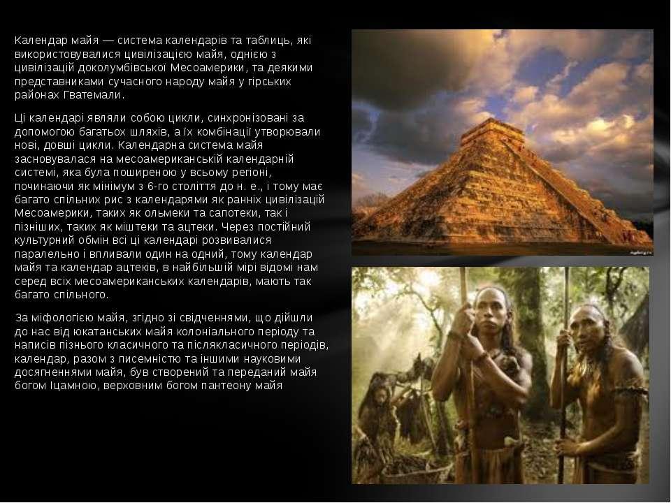 Календар майя — система календарів та таблиць, які використовувалися цивіліза...