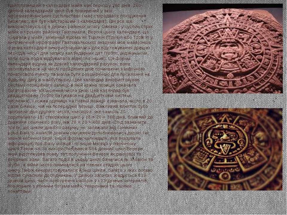 Найголовніший з календарів майя має період у 260 днів. 260-денний календарний...
