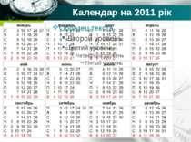 Календар на 2011 рік Company name