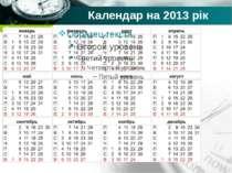 Календар на 2013 рік Company name