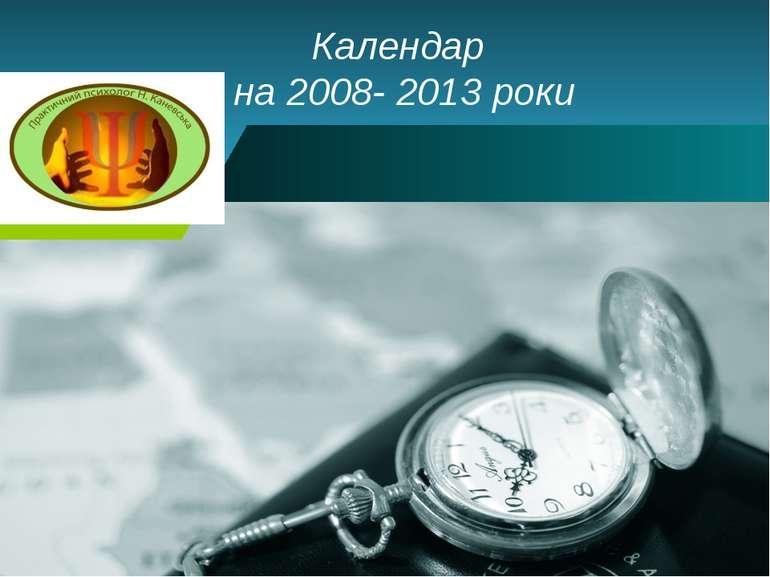 Календар на 2008- 2013 роки Company LOGO Company name