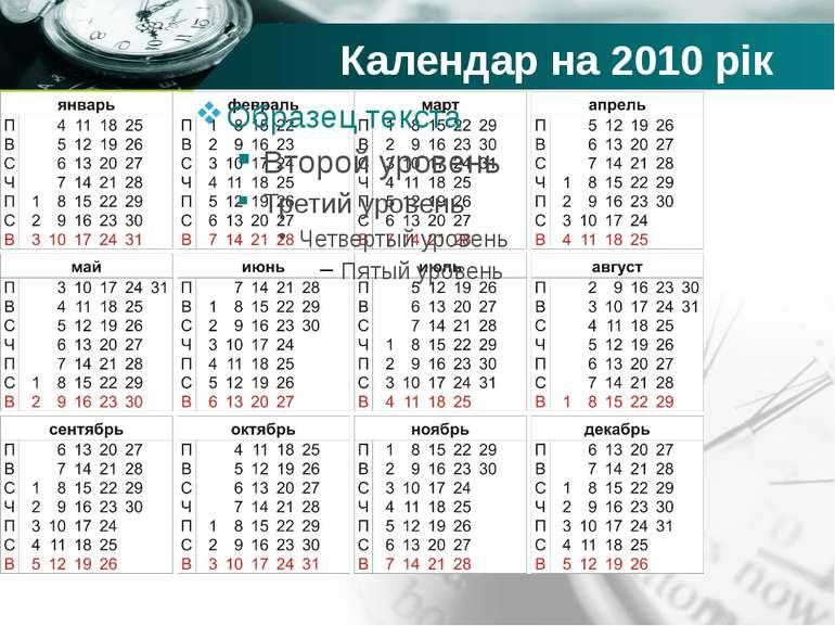 Календар на 2010 рік Company name