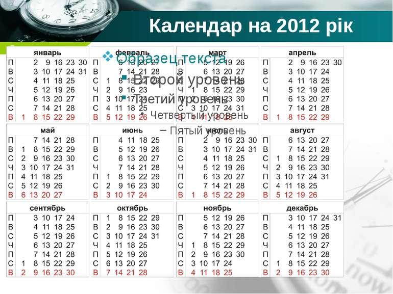 Календар на 2012 рік Company name
